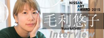 毛利悠子さんのインタビュー
