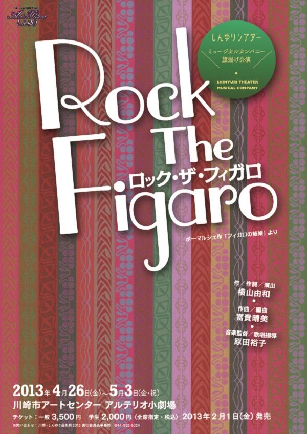しんゆりシアター ミュージカルカンパニー旗揚げ公演「ロック・ザ・フィガロ」