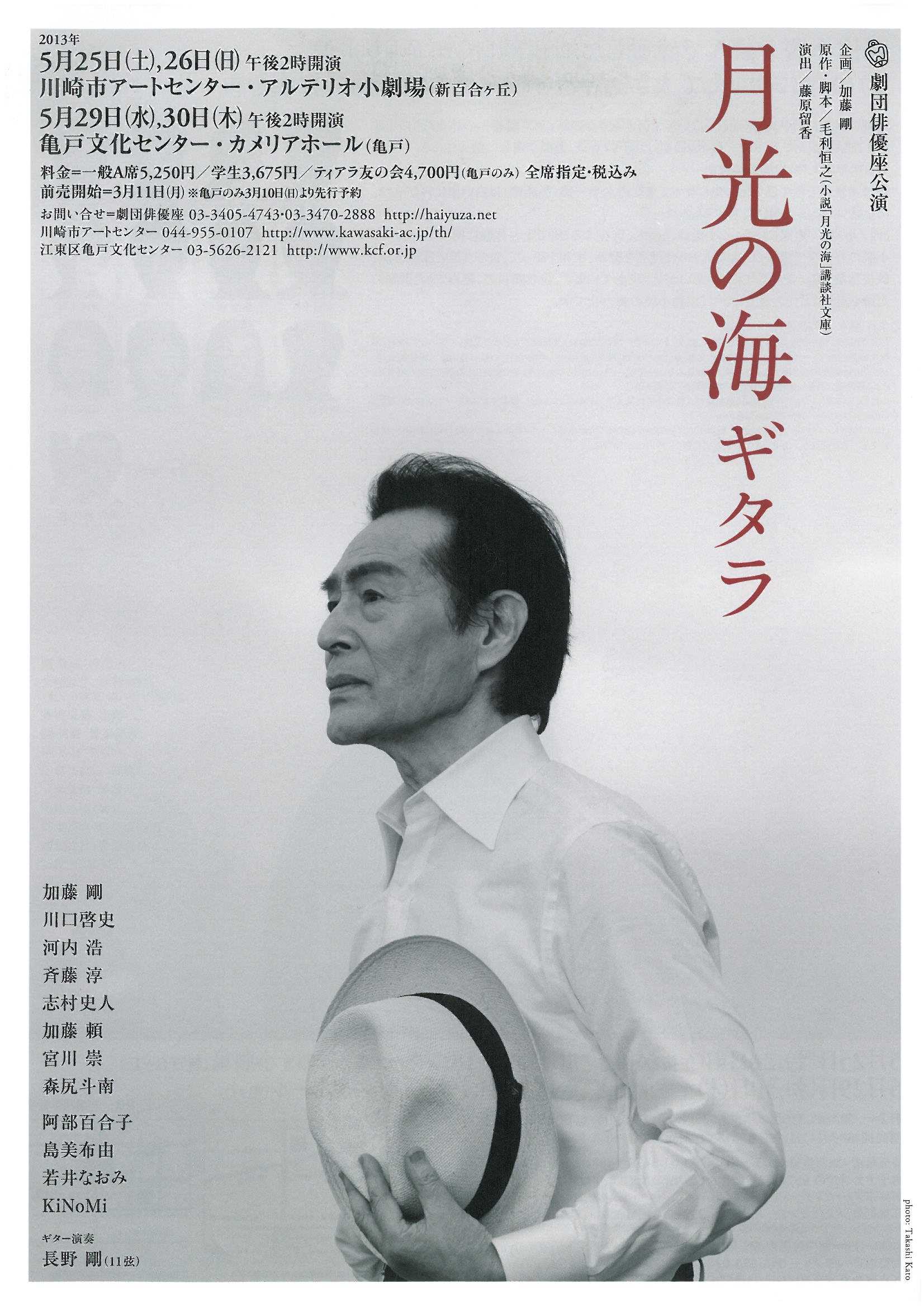 劇団俳優座公演「月光の海ギタラ」