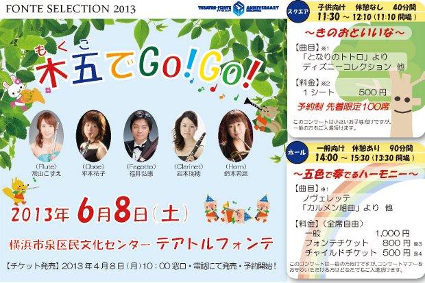 FONTE SELECTION 2013 木五でGo!Go!
