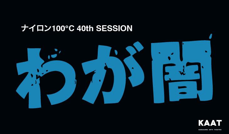 ナイロン100℃結成20周年記念企画第三弾 ナイロン100℃ 40th SESSION 『わが闇』