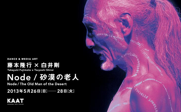 藤本隆行×白井剛 『Node/砂漠の老人』