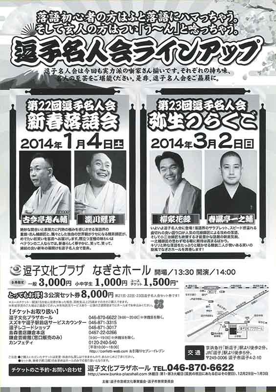 第22回逗子名人会 新春落語会