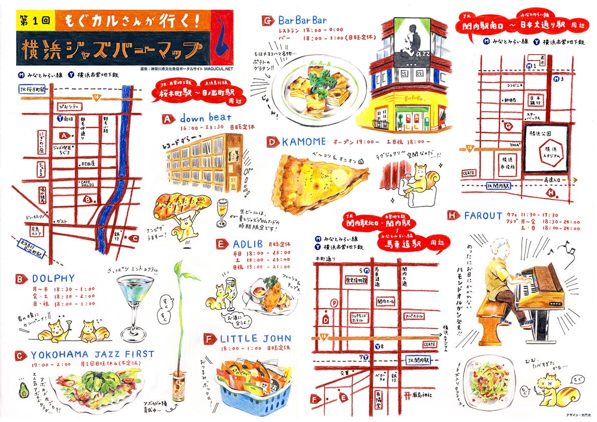 横浜ジャズバーマップ