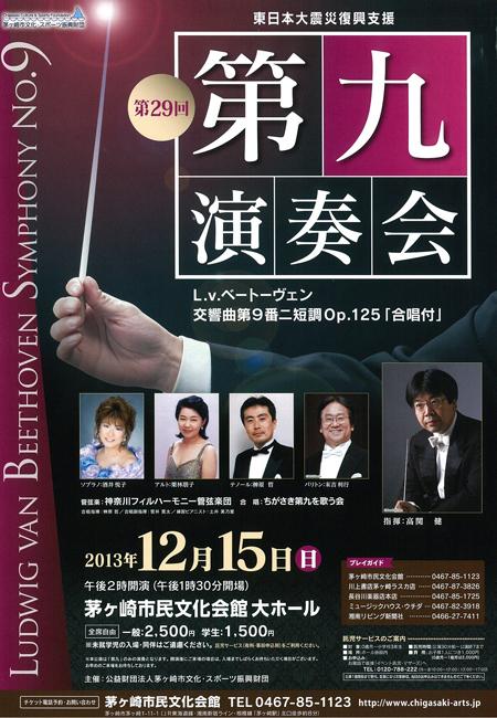第29回 第九演奏会~東日本復興支援~
