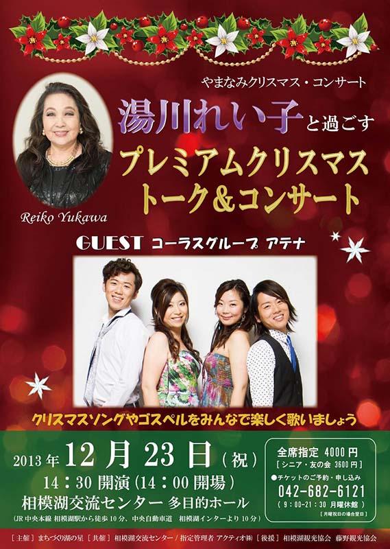 やまなみクリスマスコンサート 湯川れい子と過ごすプレミアムクリスマス トーク&コンサート