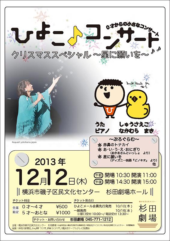 ひよこ♪コンサート クリスマススペシャル ~星に願いを~