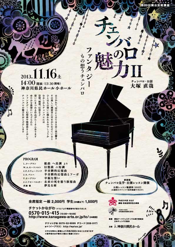 第89回舞台芸術講座  チェンバロの魅力 Ⅱ               ファンタジー ~もの想うチェンバロ