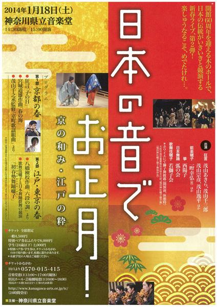 音楽堂ニューイヤー・コンサート 日本の音でお正月! 京の和み・江戸の粋