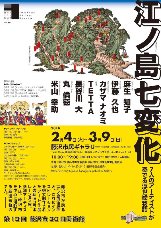 江ノ島七変化  -7人のアーティストが奏でる浮世絵物語-