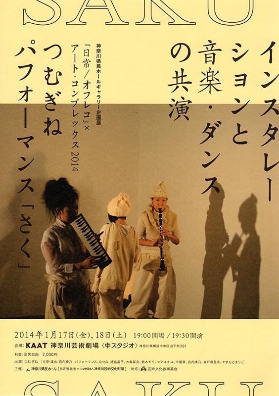 「日常/オフレコ」× アート・コンプレックス2014           つむぎねパフォーマンス「さく」