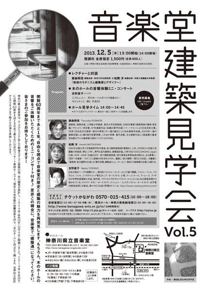 音楽堂建築見学会vol.5
