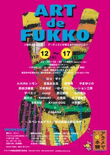 アラメヤ本舗企画展vol.2   ART de FUKKO ☆地球災害救助隊☆