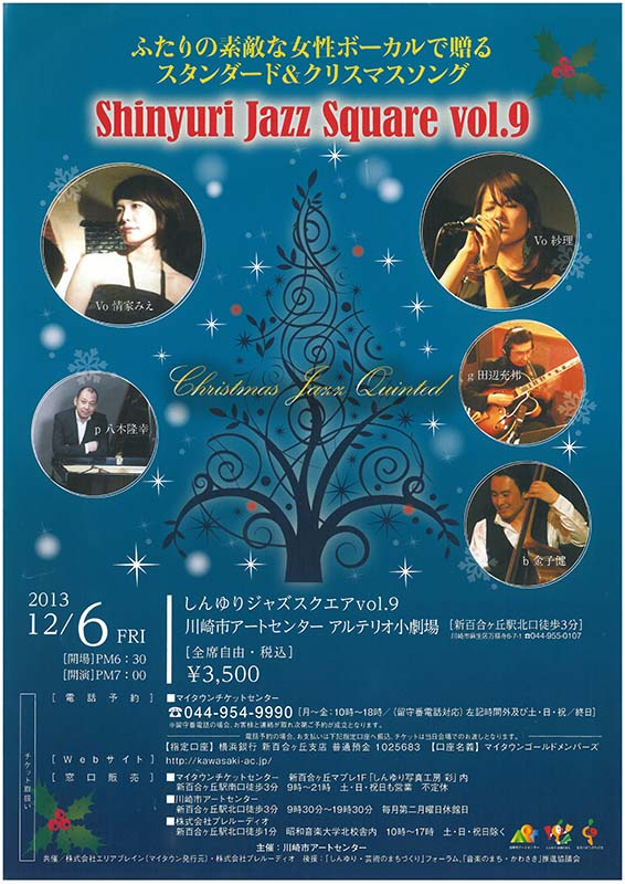 しんゆりジャズスクエアvol.9 Christmas Jazz Quinted