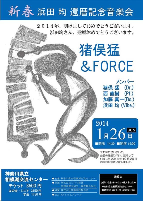 猪俣猛&FORCE