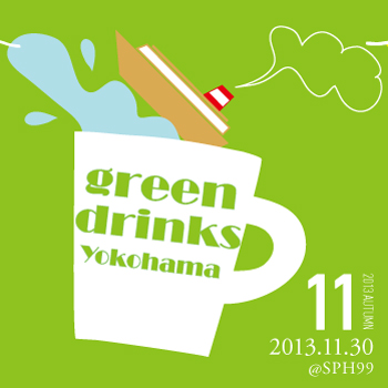 green drinks Yokohama vol.11-地恵地楽