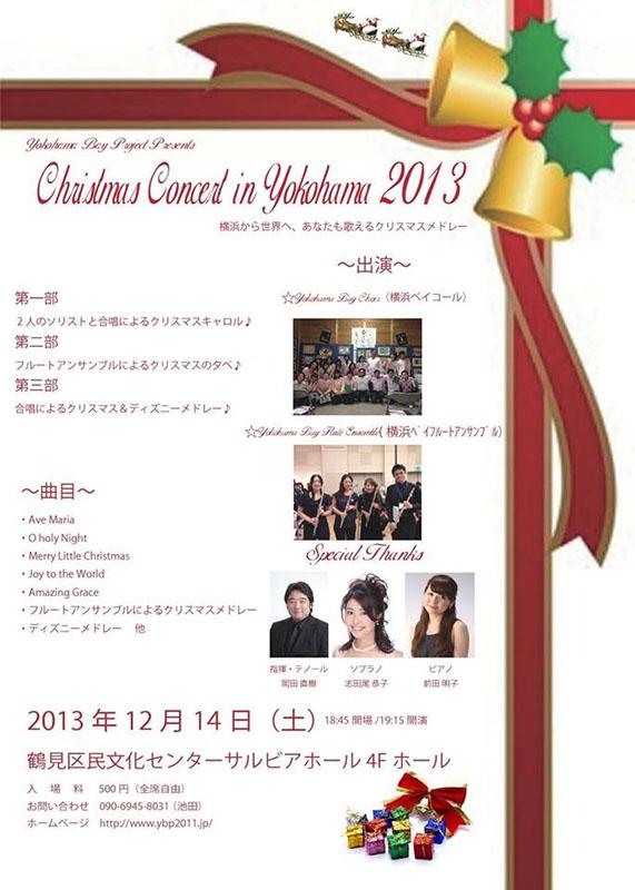 横浜ベイコール合唱団2013年クリスマスコンサート