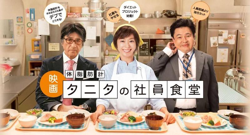 県央シネマ劇場 vol.7 「映画 体脂肪計 タニタの社員食堂