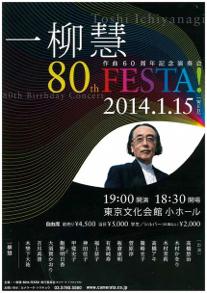 80thコンサート