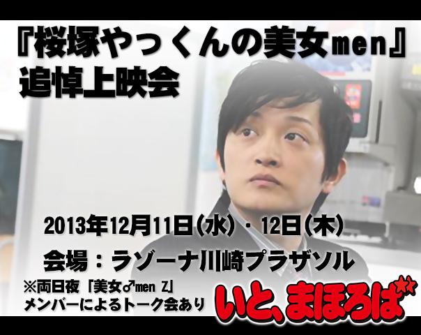 映画『桜塚やっくんの 美女men』追悼上映会