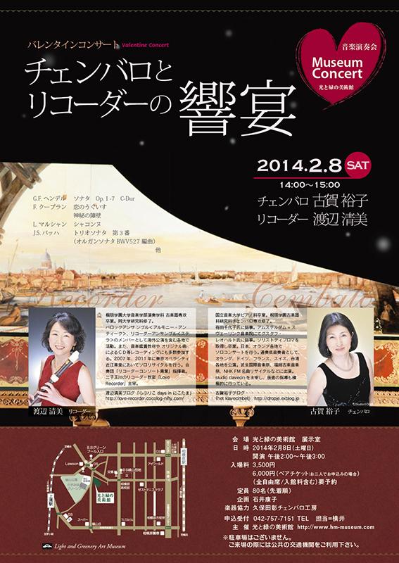 【ミュージアムコンサート】 チェンバロとリコーダーの響宴