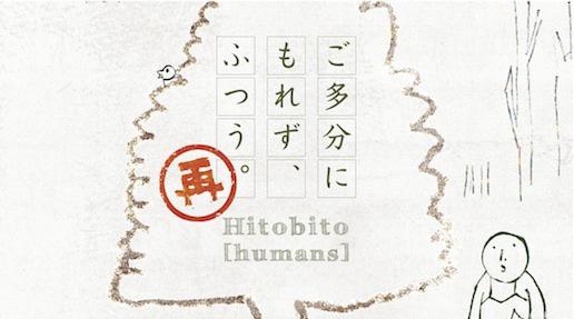 ダンス・パフォーマンス的グループ  モモンガ・コンプレックスvol.10   『ご多分にもれず、ふつう。(再) Hitobito -humans-』