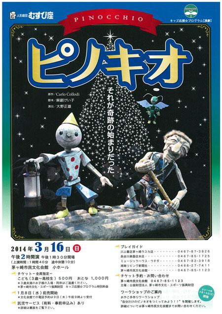 キッズ応援☆プログラム【演劇】 人形劇団むすび座「ピノキオ」
