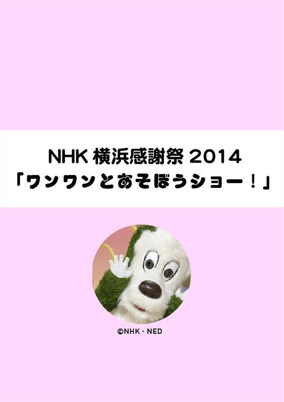 NHK横浜感謝祭2014 「ワンワンとあそぼうショー!」