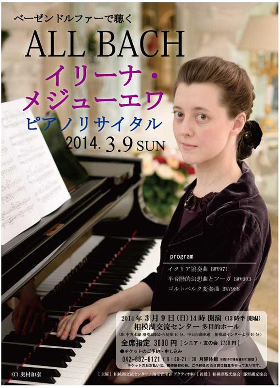 ベーゼンドルファーで聴く ALL BACH イリーナ・メジューエワ ピアノリサイタル