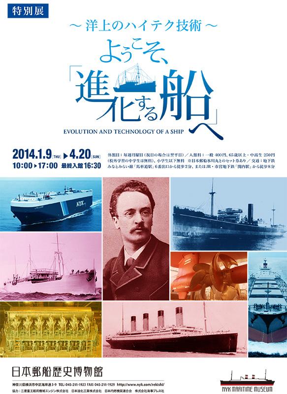 ようこそ、「進化する船」へ 〜洋上のハイテク技術〜