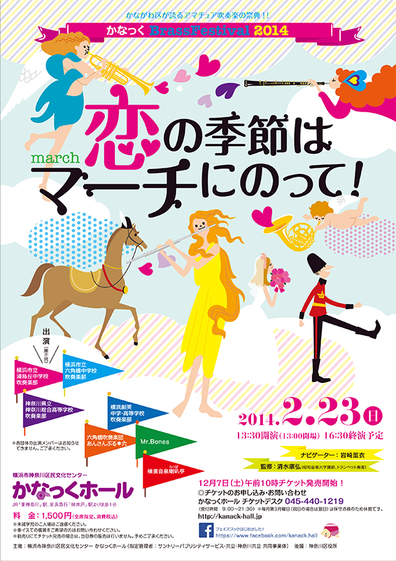 かなっく Brass Festival 2014   恋の季節はマーチにのって!