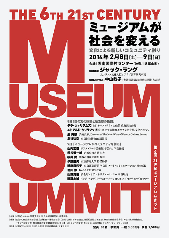 第6回21世紀ミュージアム・サミット