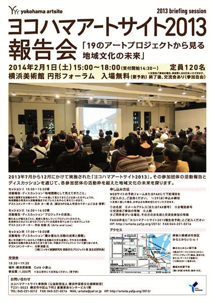 ヨコハマアートサイト2013報告会 「19のアートプロジェクトから見る地域文化の未来」
