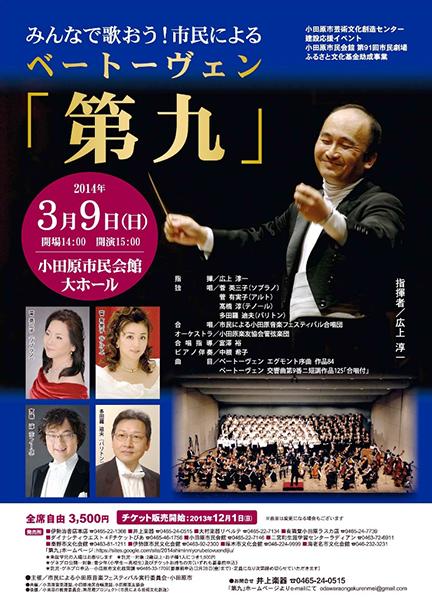 市民による小田原音楽フェスティバル みんなで歌おう!市民による「第九」