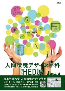 人間環境デザイン学科 第9回HED展