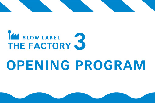 SLOW LABEL THE FACTORY 3 オープニングプログラム
