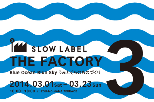 SLOW LABEL THE FACTORY 3 「Blue Ocean Blue Sky うみとそらのものづくり」展