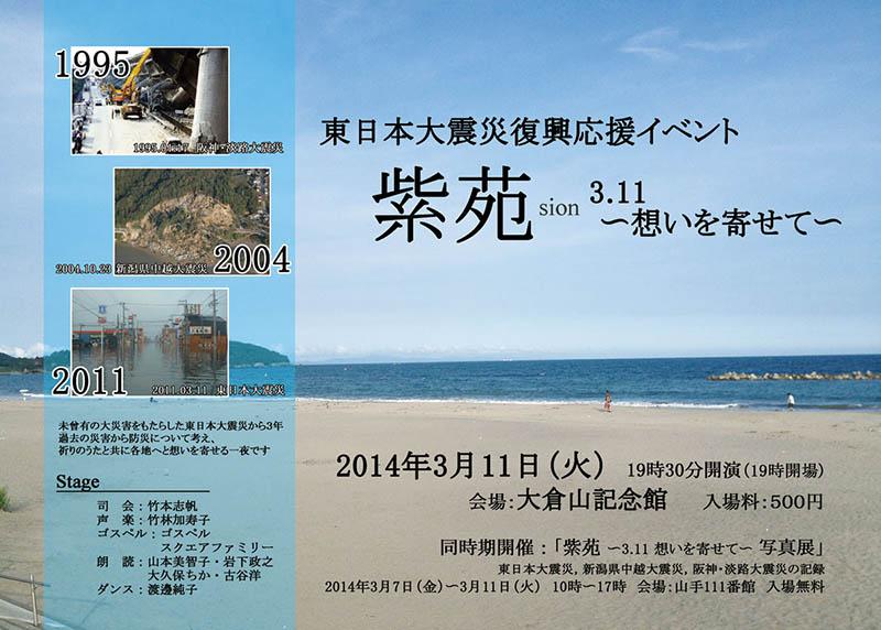 東日本大震災復興応援イベント「紫苑 ~3.11 想いを寄せて~」