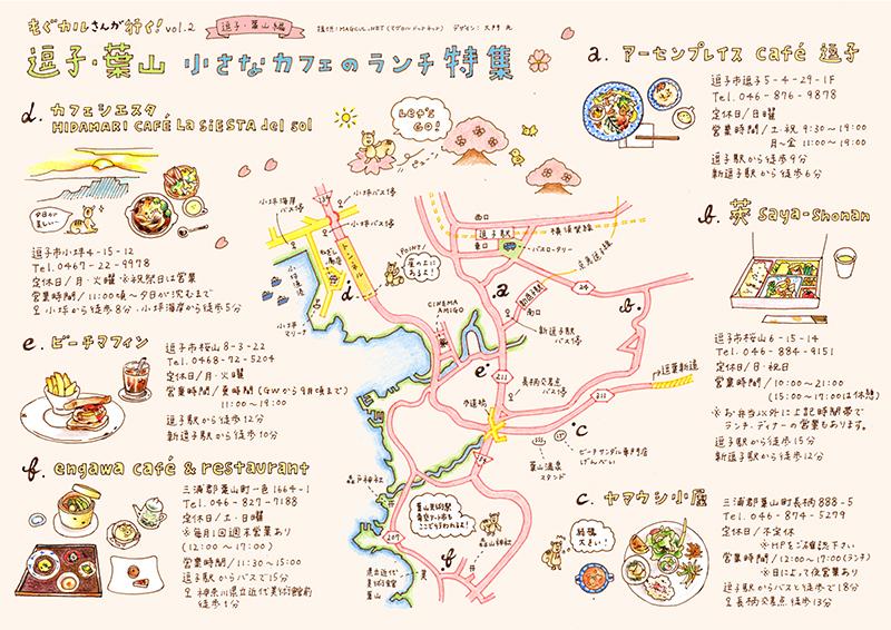 ●resize_校了版MAP