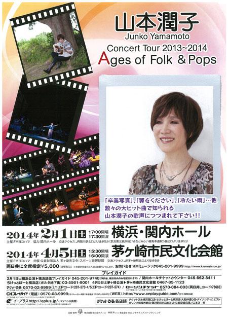 山本潤子 Concert Tour 2013-2014 ~Ages of Folk & Pops~
