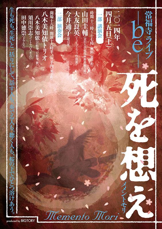 常福寺ライブ -be-「Memento mori  死を想え」