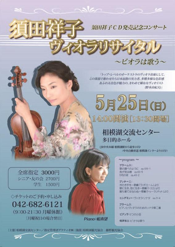 須田祥子CD発売記念コンサート 『須田祥子 ヴィオラリサイタル』    ~ビオラは歌う~