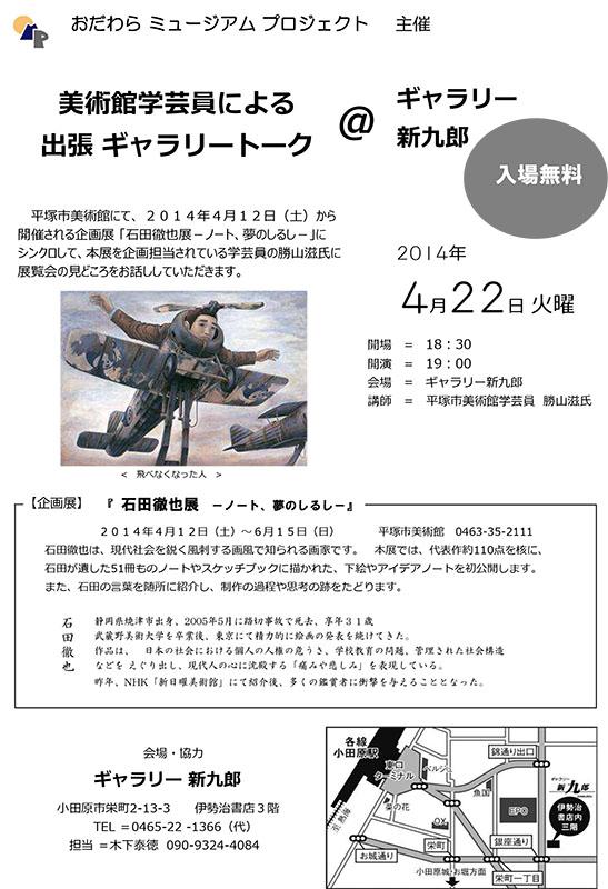 美術学芸員による出張ギャラリートーク「石田徹也展-ノート、夢のしるし-」