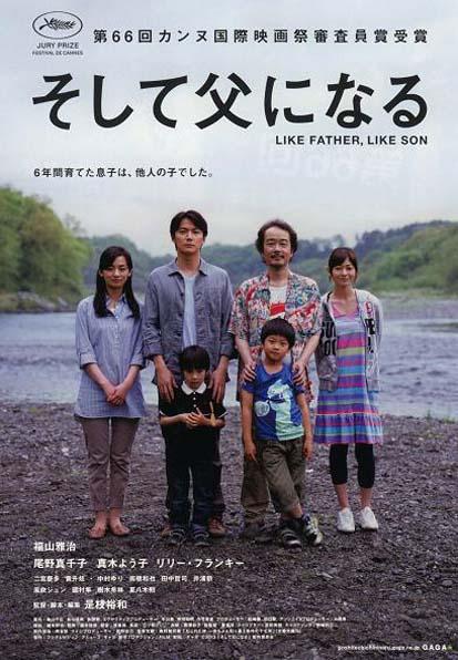 県央シネマ劇場Vol.9 「そして父になる」