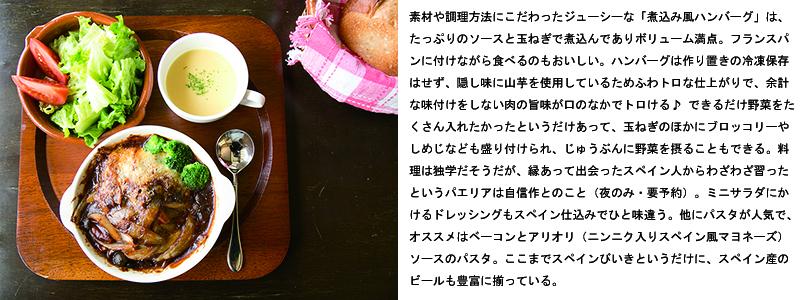 シエスタ_lunch