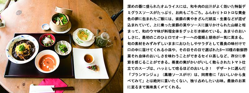 engawa_lunch