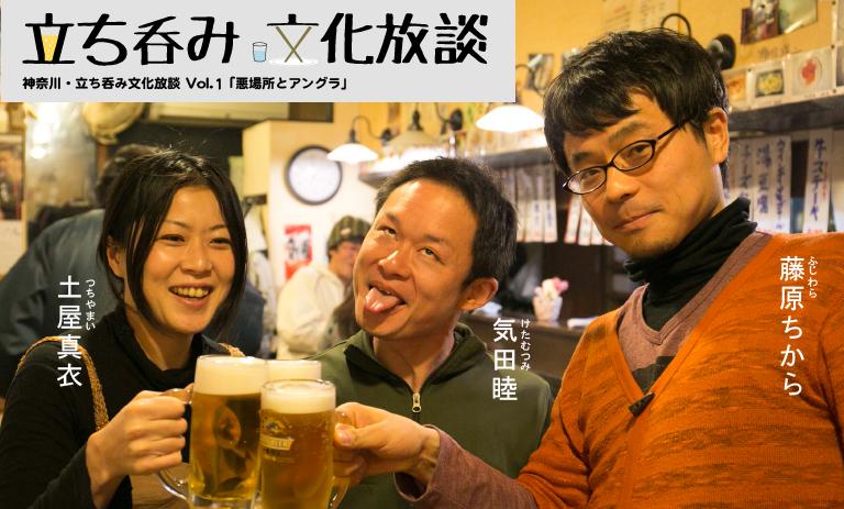tachinomi_kara-01