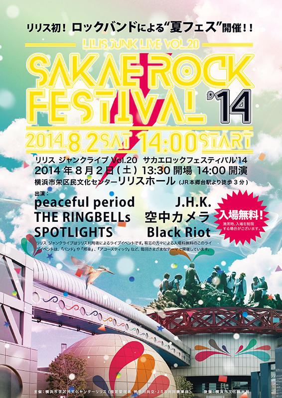 リリス ジャンクライブ Vol.20 サカエロックフェスティバル'14
