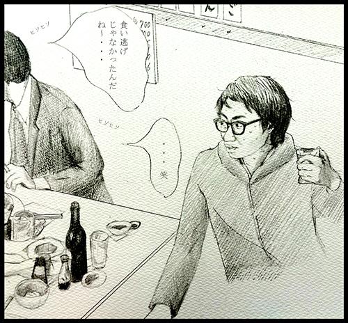 Illustration Kanae