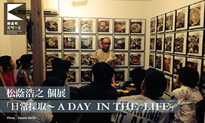 松陰浩之個展 「日常採取~A DAY IN THE LIFE」